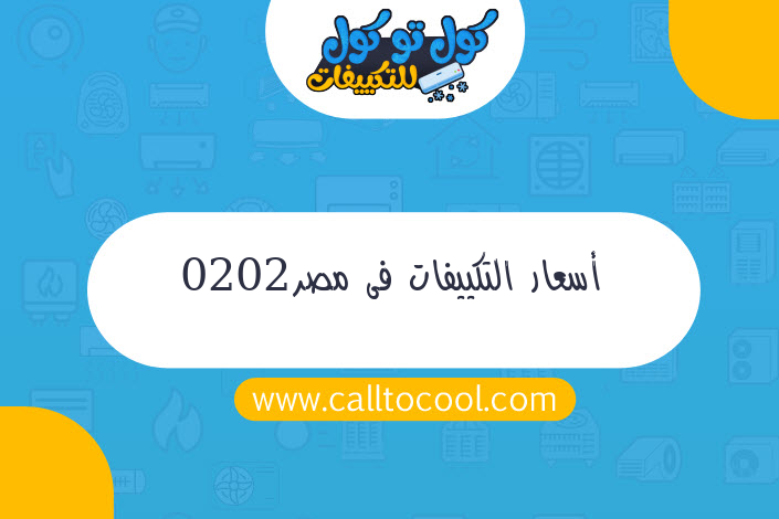 أسعار التكييفات فى مصر2020