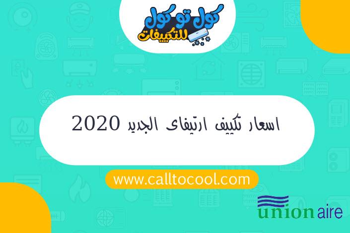 اسعار تكييف ارتيفاى الجديد 2020