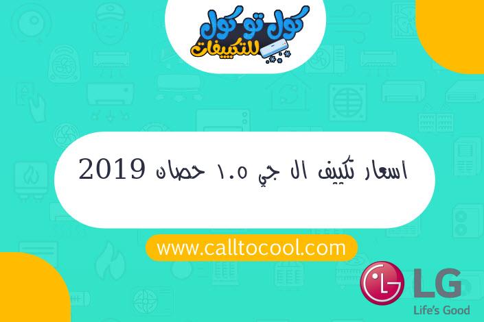 اسعار تكييف ال جي 1.5 حصان 2019