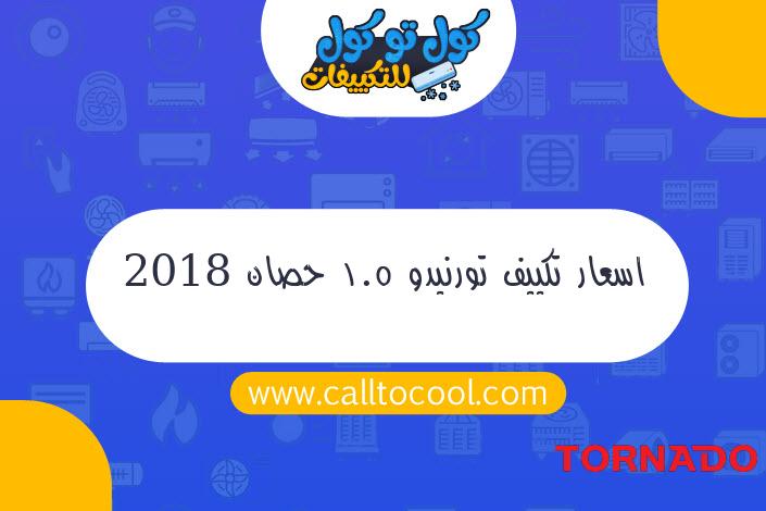 اسعار تكييف تورنيدو 1.5 حصان 2018