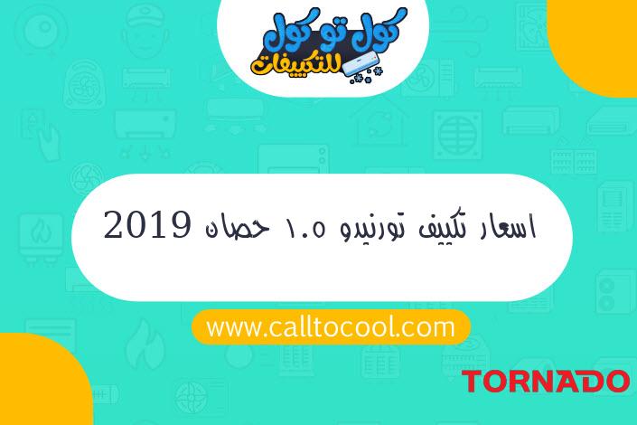 اسعار تكييف تورنيدو 1.5 حصان 2019