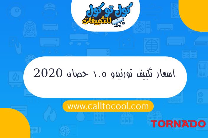 اسعار تكييف تورنيدو 1.5 حصان 2020