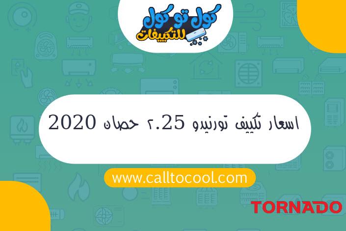 اسعار تكييف تورنيدو 2.25 حصان 2020