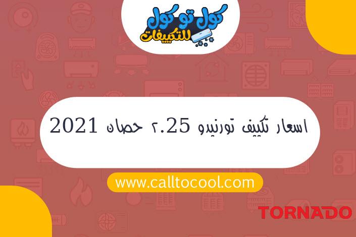 اسعار تكييف تورنيدو 2.25 حصان 2021