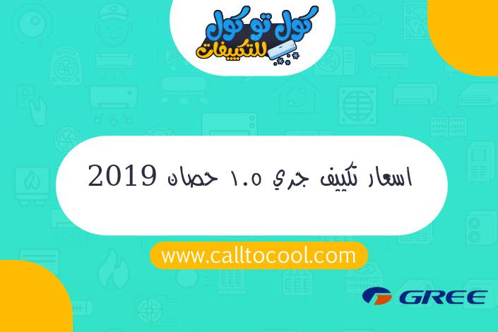 اسعار تكييف جري 1.5 حصان 2019