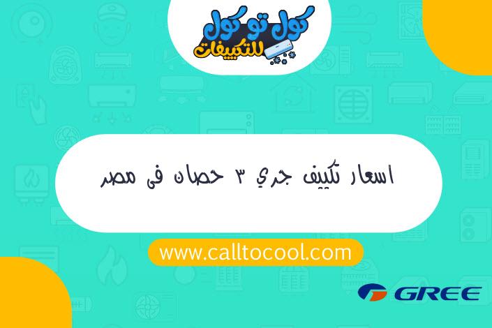 اسعار تكييف جري 3 حصان فى مصر