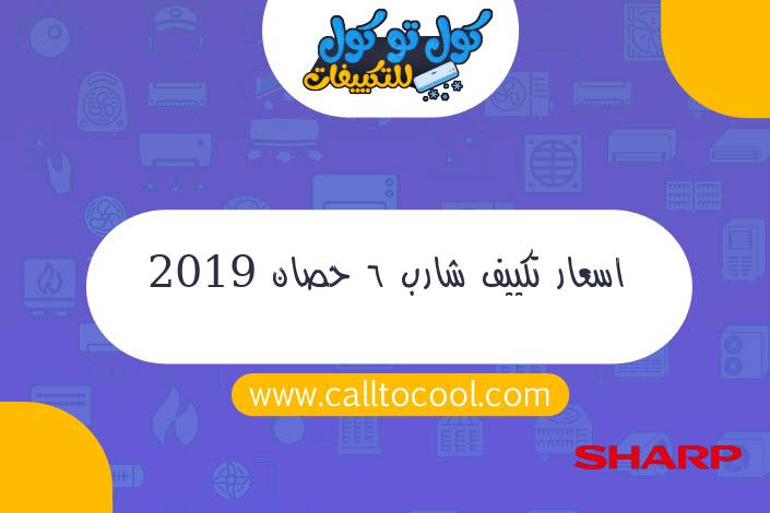 اسعار تكييف شارب 6 حصان 2019