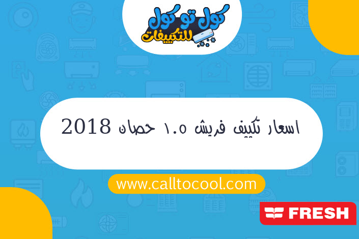 اسعار تكييف فريش 1.5 حصان 2018