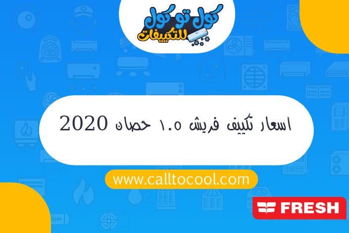 اسعار تكييف فريش 1.5 حصان 2020
