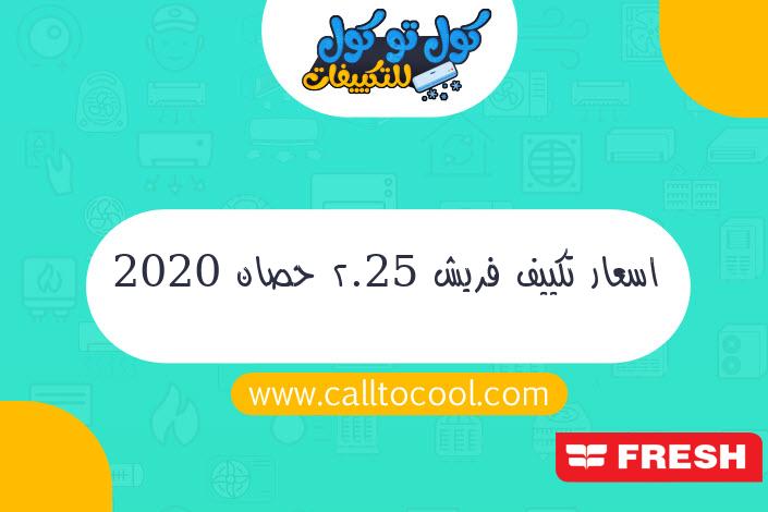 اسعار تكييف فريش 2.25 حصان 2020