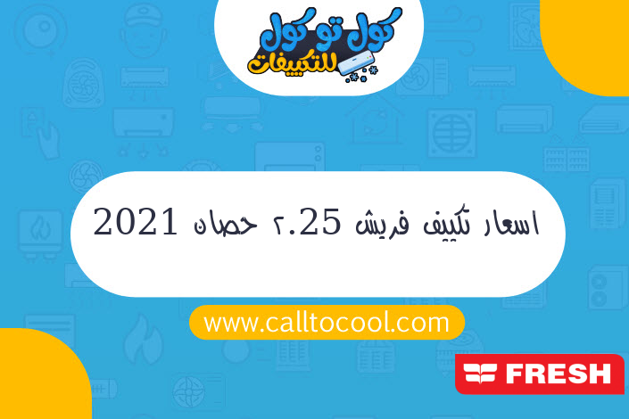 اسعار تكييف فريش 2.25 حصان 2021