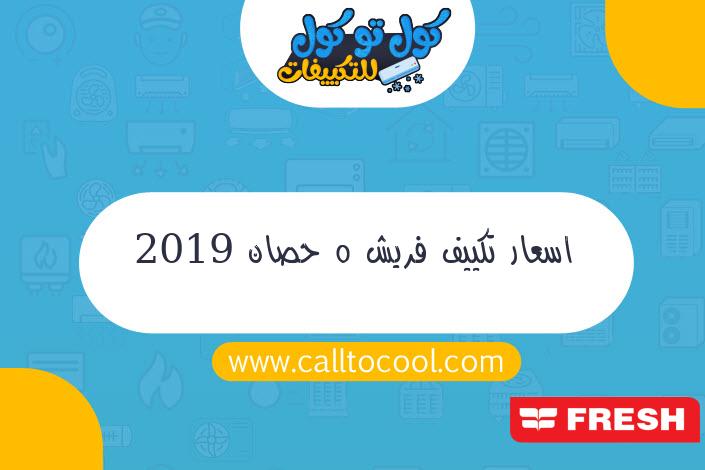 اسعار تكييف فريش 5 حصان 2019