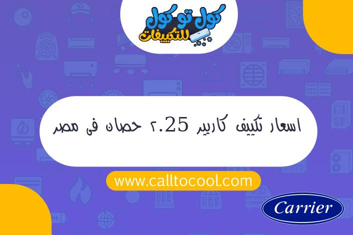 اسعار تكييف كاريير 2.25 حصان فى مصر