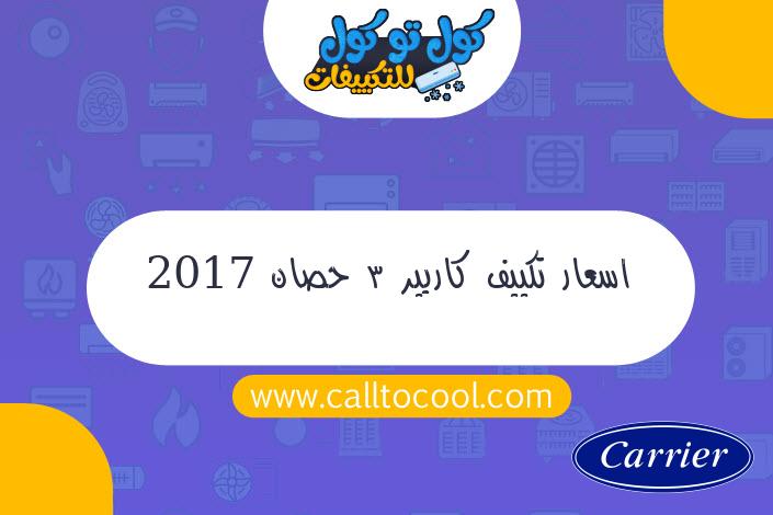 اسعار تكييف كاريير 3 حصان 2017