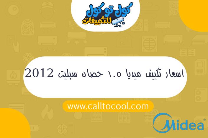 اسعار تكييف ميديا 1.5 حصان سبليت 2012