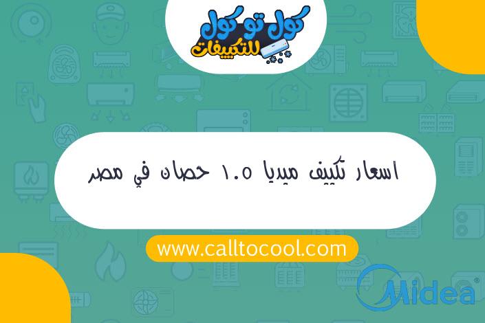 اسعار تكييف ميديا 1.5 حصان في مصر