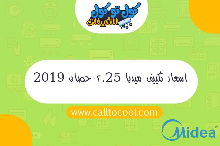 اسعار تكييف ميديا 2.25 حصان 2019