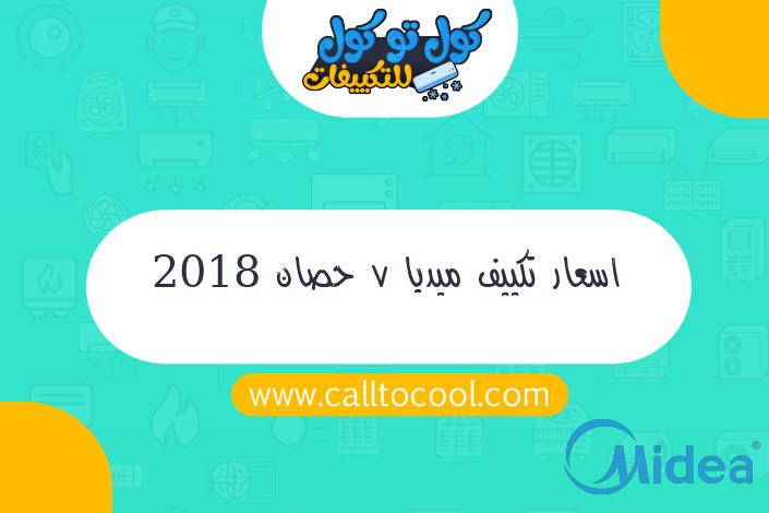 اسعار تكييف ميديا 7 حصان 2018