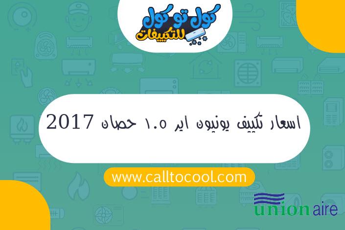 اسعار تكييف يونيون اير 1.5 حصان 2017