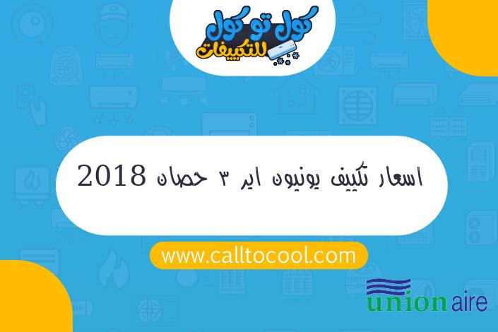 اسعار تكييف يونيون اير 3 حصان 2018