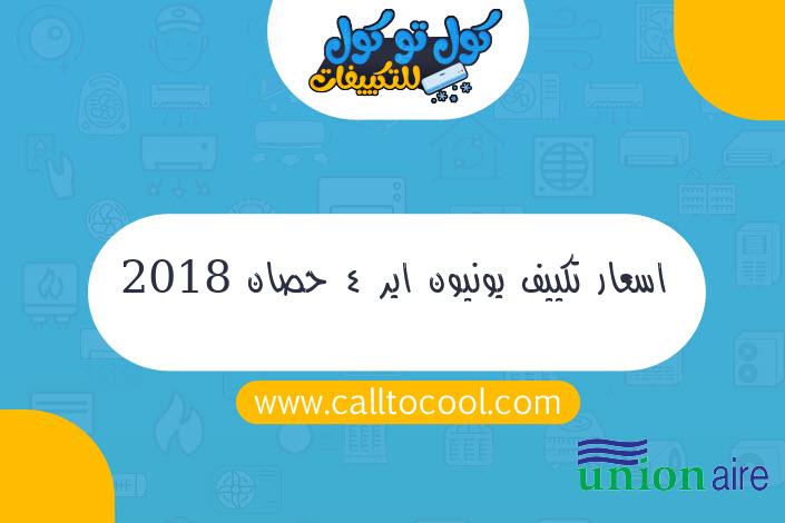 اسعار تكييف يونيون اير 4 حصان 2018