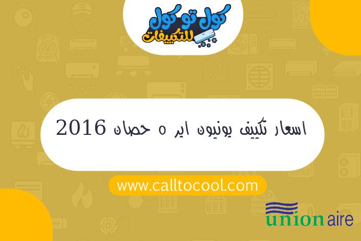 اسعار تكييف يونيون اير 5 حصان 2016