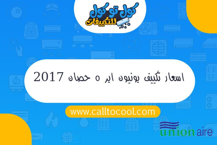 اسعار تكييف يونيون اير 5 حصان 2017