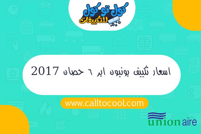 اسعار تكييف يونيون اير 6 حصان 2017