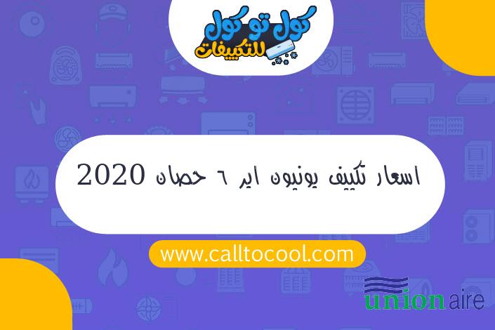 اسعار تكييف يونيون اير 6 حصان 2020