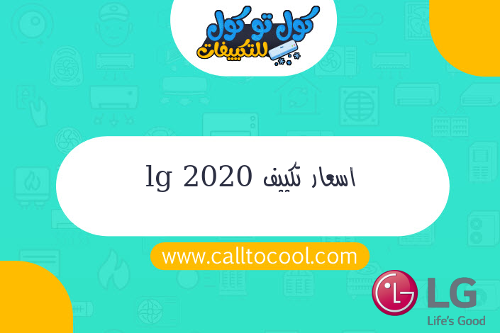 اسعار تكييف lg 2020