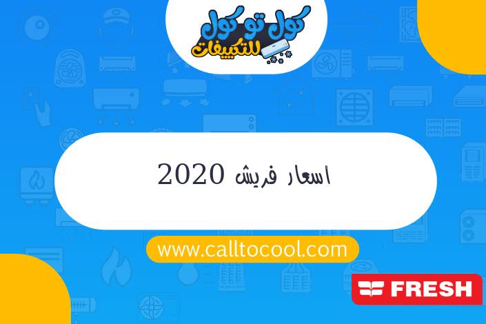 اسعار فريش 2020