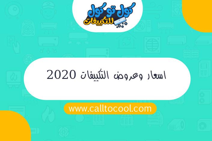 اسعار وعروض التكييفات 2020