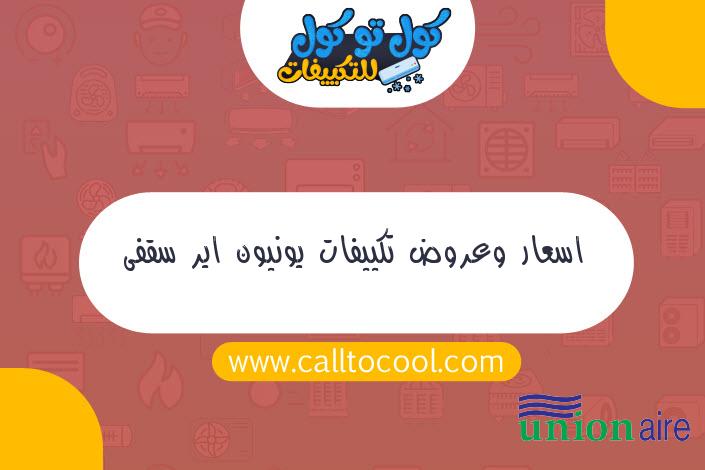 اسعار وعروض تكييفات يونيون اير سقفى