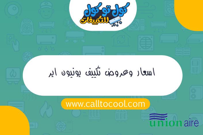 اسعار وعروض تكييف يونيون اير