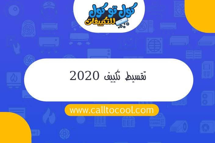 تقسيط تكييف 2020