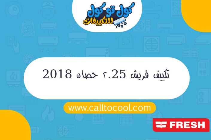 تكييف فريش 2.25 حصان 2018