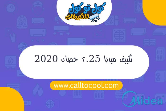 تكييف ميديا 2.25 حصان 2020