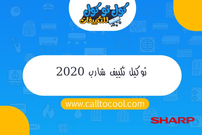 توكيل تكييف شارب 2020