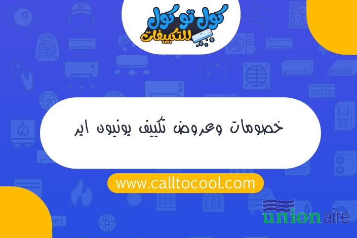 خصومات وعروض تكييف يونيون اير