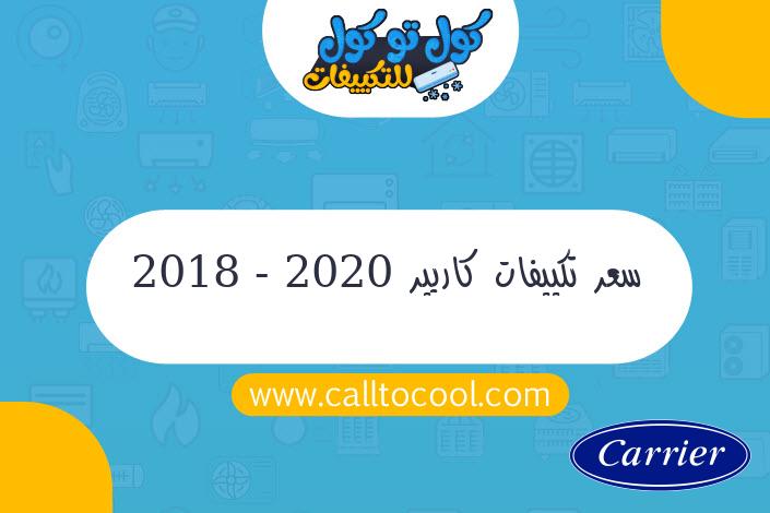 سعر تكييفات كاريير 2018 - 2020