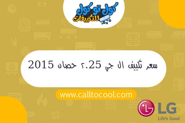 سعر تكييف ال جي 2.25 حصان 2015