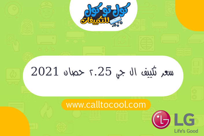 سعر تكييف ال جي 2.25 حصان 2021