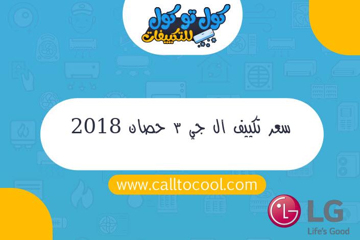 سعر تكييف ال جي 3 حصان 2018