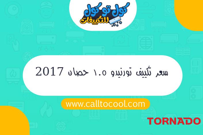 سعر تكييف تورنيدو 1.5 حصان 2017