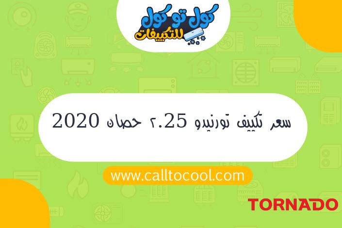 سعر تكييف تورنيدو 2.25 حصان 2020