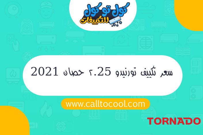 سعر تكييف تورنيدو 2.25 حصان 2021