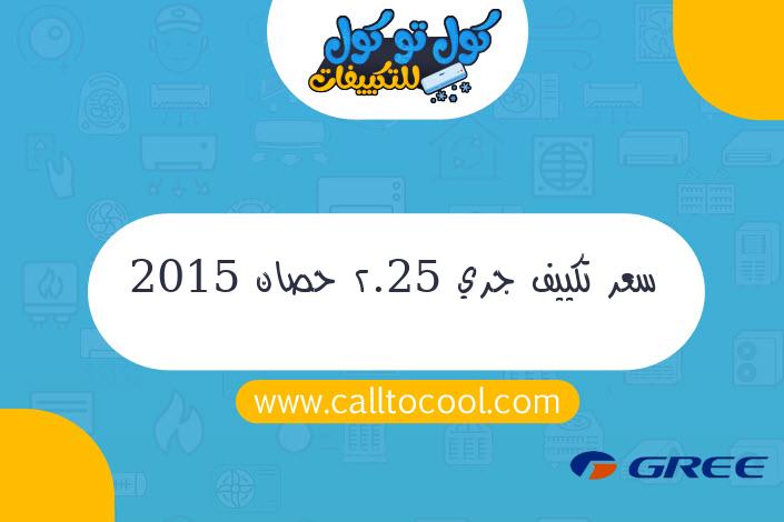 سعر تكييف جري 2.25 حصان 2015