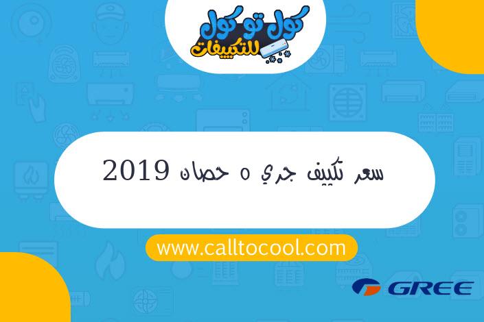 سعر تكييف جري 5 حصان 2019