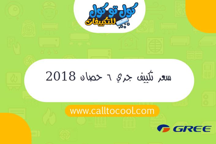 سعر تكييف جري 6 حصان 2018
