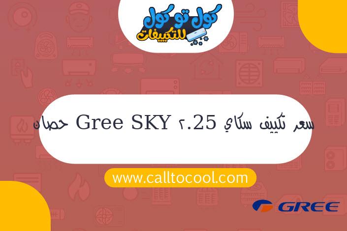 سعر تكييف سكاي Gree SKY 2.25 حصان